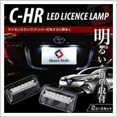 シェアスタイル C-HR 10系 50系 LEDライセンスランプユニット