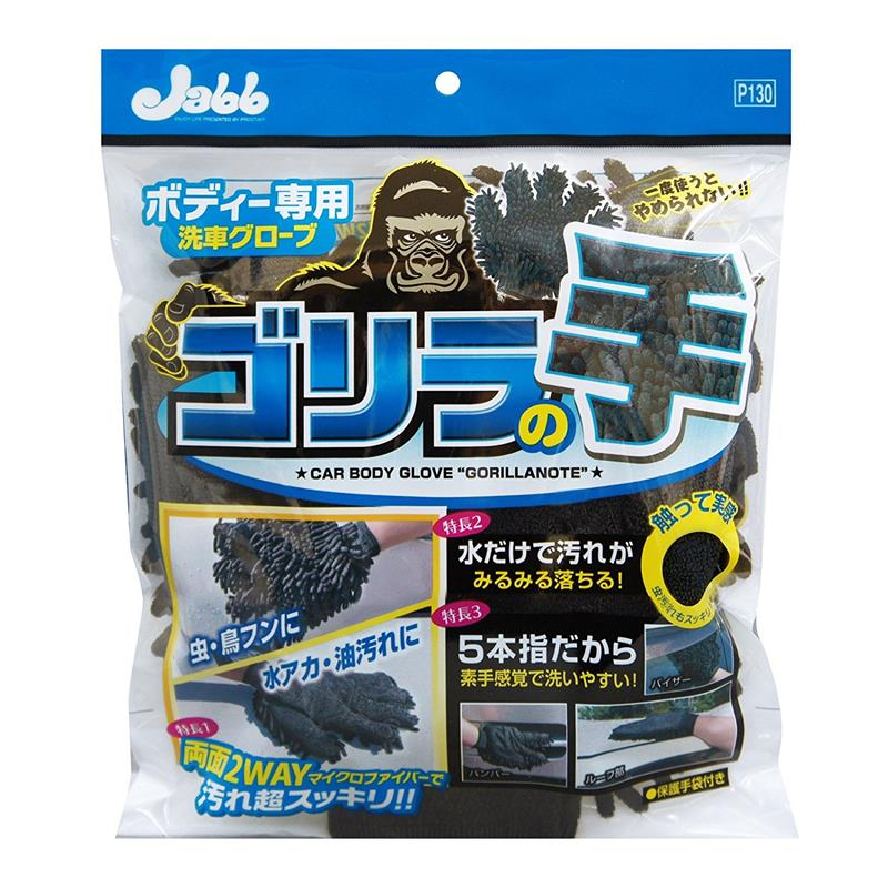 PROSTAFF(プロスタッフ)  洗車用品 ボディ用グローブ