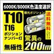 REIZ TRADING T10/T16 3030チップ 9連 スリム