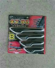K413 カーボン調サイドガード