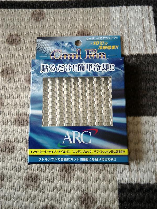 ARC-brazing クールフィン