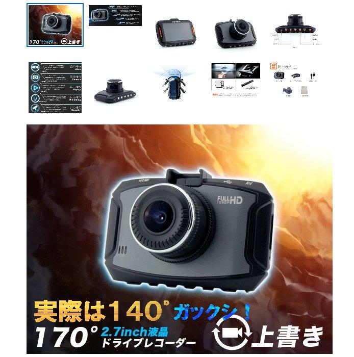 【中国製】 ドライブレコーダー 1080P大画面2.7inch 広角レンズエンジン連動 ねこ 猫 ニャロメ ネコ部屋