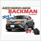CEP / コムエンタープライズ C-HR専用 サウンドアンサーバックキット【BACKMAN】