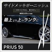 シェアスタイル プリウス 50系 モデリスタ装着車専用サイドメッキガーニッシュ
