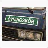 不明 スウェーデンの初心者マーク