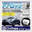 シェアスタイル C-HR 10系 50系専用 車速ドアロック OBD