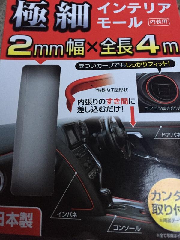 SEIWA K379 インテリアスリムモール
