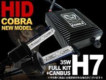 ゴルフプラスCOBRA COBRA HIDキット H7 35W 8000Kの単体画像