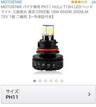 スクーピーMOTOSTER PH11 LEDの単体画像