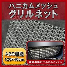 NV100クリッパー リオメーカー・ブランド不明  ABS樹脂 ハニカムメッシュグリルネット 120×40cm 穴W15×H7mm 高級車 バンパーダクト グリル開口部の単体画像