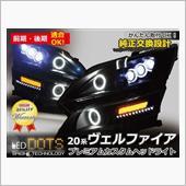 オールカープロダクツ  LEDdotが織りなす魅惑のカスタムスタイル♪ ヴェルファイア20系 LS600h風3連プロジェクター内臓プレミアムカスタムヘッドライト LED&イカリングでインパクト抜群イベントにも
