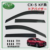 D.Iプランニング <<新発売>> ドアバイザー      CX-5KF
