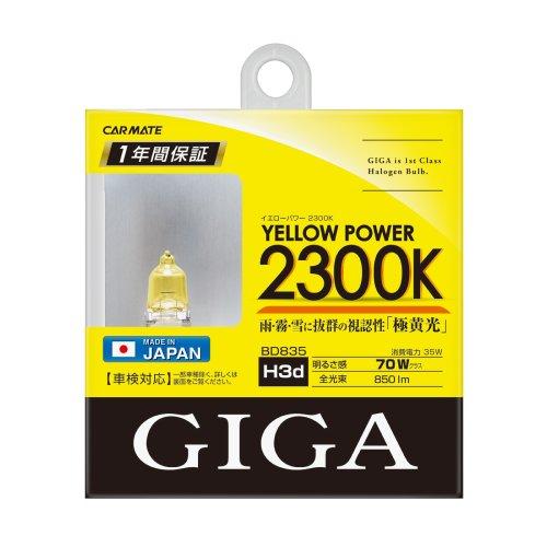 CAR MATE / カーメイト GIGA GIGA イエローパワー 2300K H16 /  BD1635
