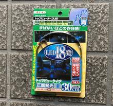 エーモン トップビューテープLED 30cm 青 / 2703