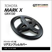 AXIS-PARTS GT-DRYカーボン リアエンブレムカバー