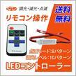 中華 LEDコントローラー 調光・減光・点滅 フラッシュ調整リモコン
