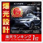 シェアスタイル C-HR 10系 50系専用明るさ調整機能付き LEDルームランプセット
