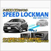 CEP / コムエンタープライズ C-HR専用 車速ロックキット