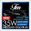 fcl fcl.Monobee 35W シングルバルブHIDコンバージョンキット H11 6000K