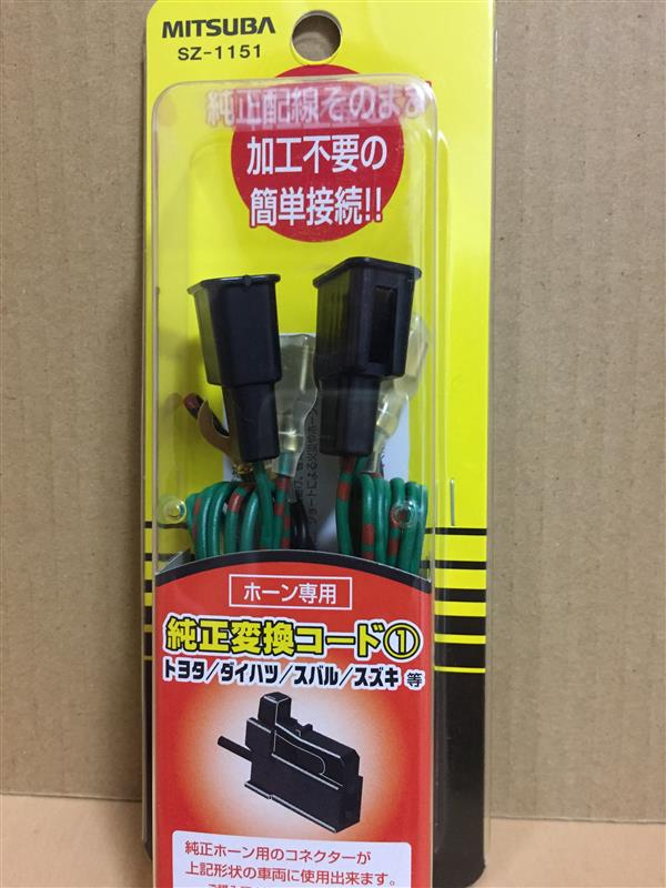MITSUBA / ミツバサンコーワ 純正変換コード1 SZ-1151