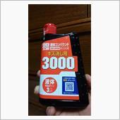 SOFT99 99工房 液体コンパウンド