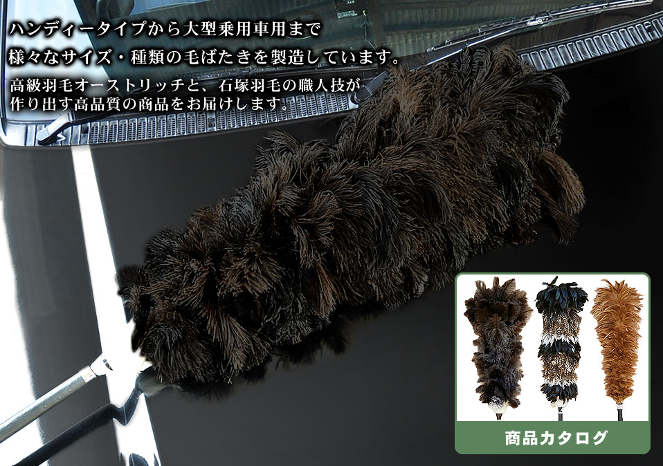 石塚羽毛店 高級羽毛オーストリッチ 日本製 95cm/100cm