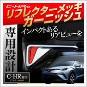 シェアスタイル C-HR 10系 50系専用  リフレクターメッキガーニッシュ
