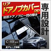 シェアスタイル  C-HR 10系 50系専用リアドアノブカバー2P