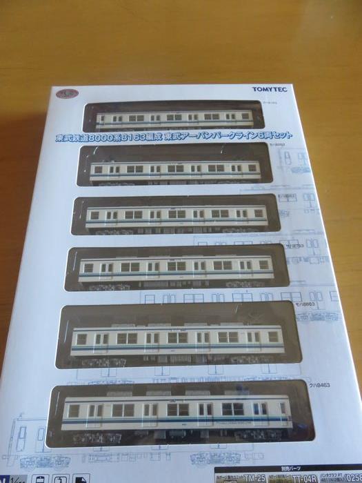 トミーテック 鉄道コレクション・東武鉄道アーバンパークライン8000系
