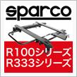 sparco R100シートレール(EC22Sツイン右)