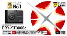 DRY-ST3000c