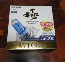 オーリスハイブリッドCAR MATE / カーメイト 極 Wide Power 5600K Japan BULBの単体画像