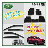 D.Iプランニング <<新発売>> フロアマット&ドアバイザー DXシリーズ  CX-5KF