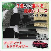 D.Iプランニング <<新発売>> フロアマット&ドアバイザー 織柄シリーズ  CX-5KF
