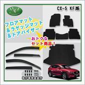 D.Iプランニング <<新発売>> フロアマット&ラゲッジマット&ドアバイザー DXシリーズ  CX-5KF