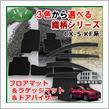 D.Iプランニング <<新発売>> フロアマット&ラゲッジマット&ドアバイザー 織柄シリーズ  CX-5KF