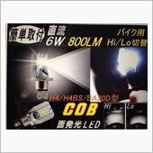 Amilliastyle  LED H4 6w 800lm ヘッドライト