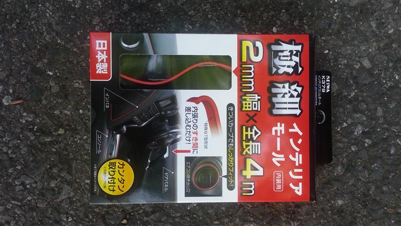 SEIWA インテリアモールK379