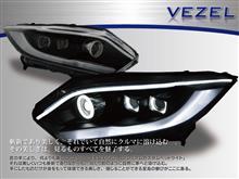 ヴェゼルオールカープロダクツ RU1/RU2/RU3/RU4ホンダ ヴェゼル(VEZEL)トリプルイカリング&バイキセノン&LEDプロジェクターヘッドライト☆ハロゲン車にも取付可能!全グレード適合OK!の全体画像