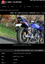 CB400 SUPER BOL D'OR (スーパーボルドール)SP忠男 PURE SPORT  Two Tail Titan Blueの単体画像