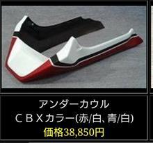 CB400 SUPER BOL D'OR (スーパーボルドール)MOTO ZOOM CB400 アンダーカウルの単体画像