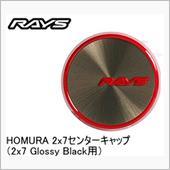 RAYS HOMURA 2x7 センターキャップ
