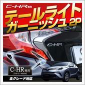 シェアスタイル シェアスタイル C-HR 10系 50系 テールライトガーニッシュ 2P