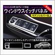 SAMURAI PRODUCE ウィンドウスイッチパネル フロント 2P サテンシルバー