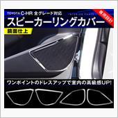SAMURAI PRODUCE スピーカーリング 4P 鏡面仕上げ