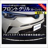 SAMURAI PRODUCE フロント グリル ガーニッシュ 鏡面仕上げ