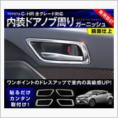 SAMURAI PRODUCE ドアノブカバー ガーニッシュ 4P 鏡面仕上げ