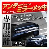 シェアスタイル C-HR 10系 50系 アンダーミラーメッキ 2P