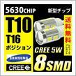 REIZ TRADING T10/T16 LED 8連 5630チップ CREE5W+5630サムスン