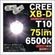 ピカキュウ T10 Zero Cree XB-D Cool White 6500Kウェッジシングル球 LEDカラー:クールホワイト6500K 無極性